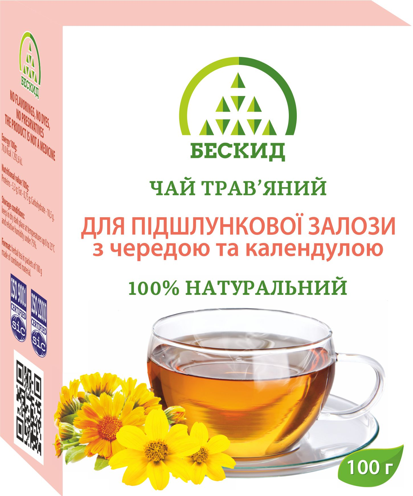 Herbal tea «For pancreas» with Three-lobe Beggarticks herb & Pot marigold flowers