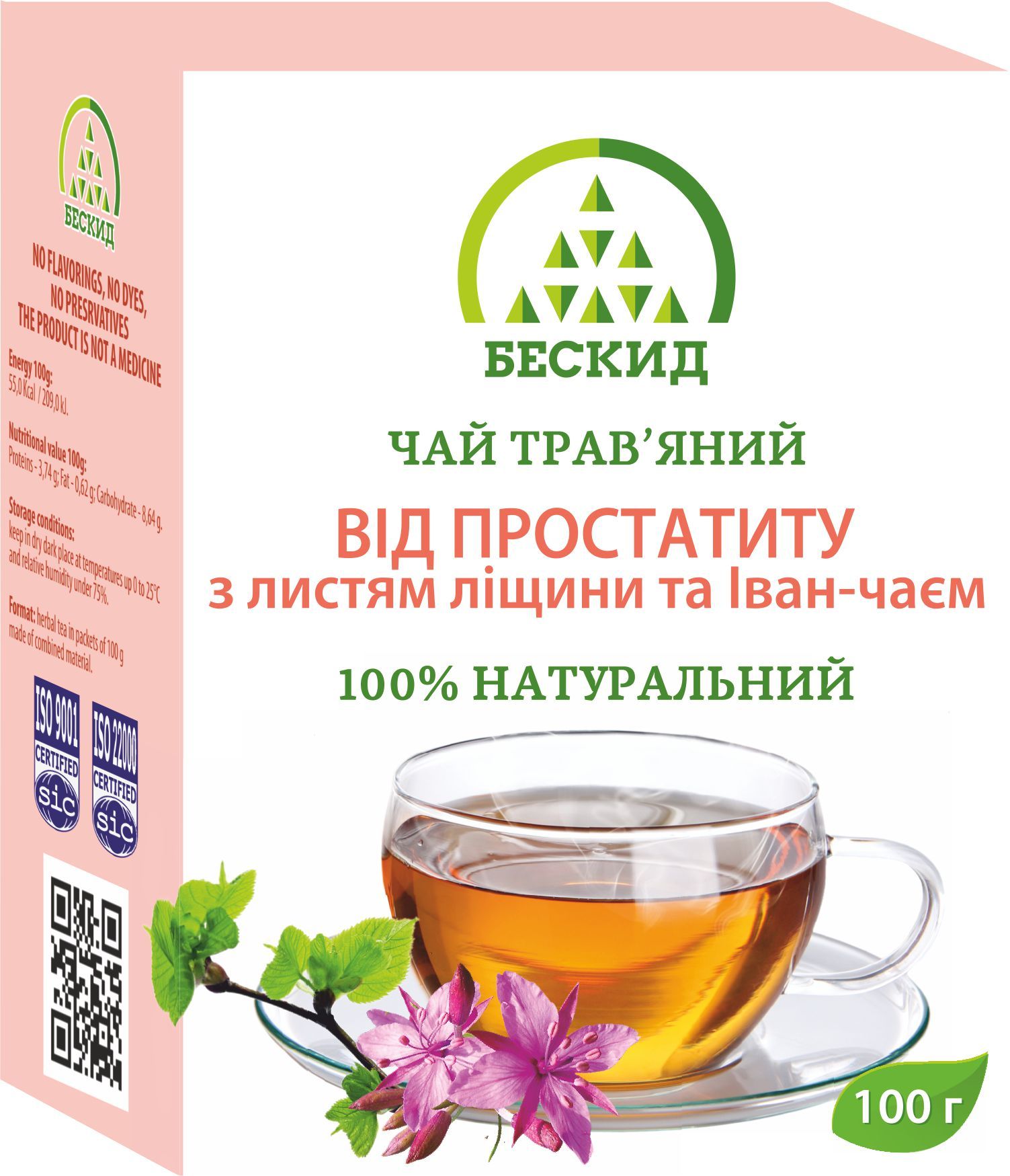 Herbal tea «Healthy prostate» with Common Hazel leaves & Willowherbs